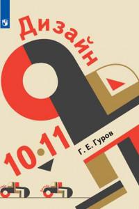 Дизайн. 10-11 классы. Учебник.