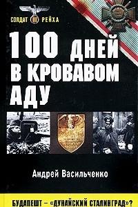 100 дней в кровавом аду. Будапешт -