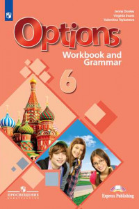 Английский язык. Второй иностранный язык. Рабочая тетрадь и грамматические упражнения. 6 класс