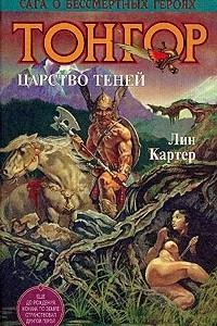 Тонгор. Царство Теней