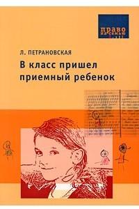 В класс пришел приемный ребенок (Право на семью)