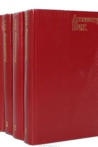 Собрание сочинений в 4 томах