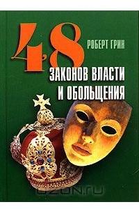 48 законов власти и обольщения