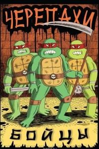 Черепахи-бойцы