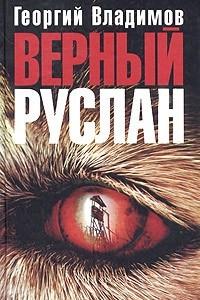 Верный Руслан (История караульной собаки). Сборник