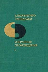 Дзюнъитиро Танидзаки. Избранные произведения в двух томах. Том 1