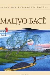 Мацуо Басе. Стихотворения. Проза