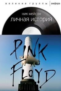 Pink Floyd: Личная история