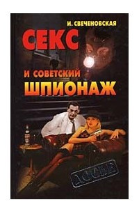 Секс и советский шпионаж