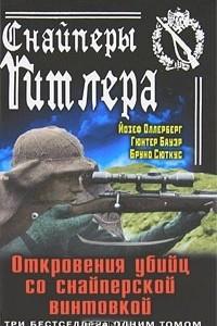 Снайперы Гитлера. Откровения убийц со снайперской винтовкой