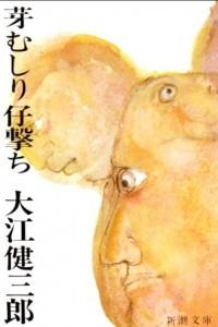 芽むしり仔撃ち (Memushiri ko-uchi)