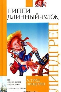 Пиппи Длинныйчулок
