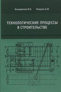 Технологические процессы в строительстве. Учебник
