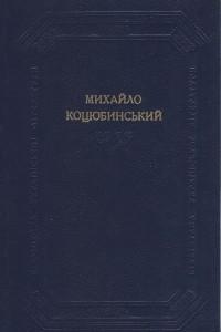 Твори в двох томах. Том перший