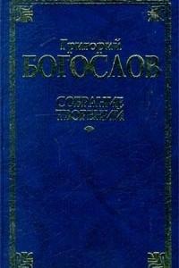 Григорий Богослов. Собрание творений. В 2 томах. Том 2