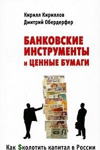 Как $колотить капитал в России. Банковские инструменты и ценные бумаги