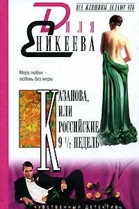 Казанова, или Российские 9 1/2 недель