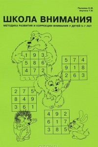 Школа внимания. Методика развития и коррекции внимания у детей 5-7 лет. Дидактический материал