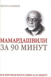 Мамардашвили за 90 минут