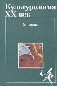 Культурология ХХ век. Антология
