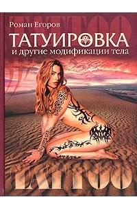 Татуировка и другие модификации тела