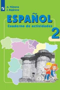 Воинова. Испанский язык. Рабочая тетрадь. II класс. Углубленное изучение.