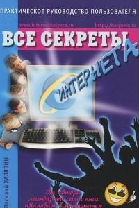 Все секреты Интернета. Практическое руководство пользователя