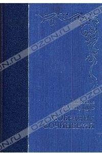 Габриэле Д'Аннунцио. Собрание сочинений в двух томах. Том 1