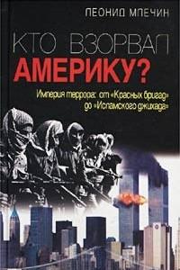 Кто взорвал Америку? Империя террора: от `Красных бригад` до `Исламского джихада`