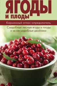 Ягоды и плоды. Карманный атлас-определитель
