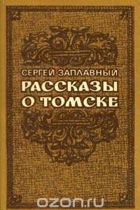 Рассказы о Томске
