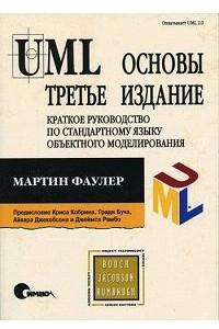 UML. Основы. Третье издание. Краткое руководство по стандартному языку объектного моделирования