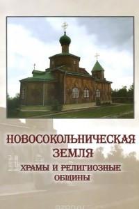 Новосокольническая земля. Храмы и религиозные общины. Православие, Старообрядчество, Католицизм, Иудаизм