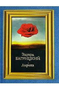 Эдуард Багрицкий. Лирика
