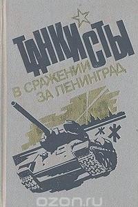 Танкисты в сражении за Ленинград