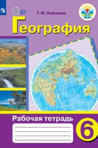 Лифанова. География. 6 кл. Р/т  (VIII вид).