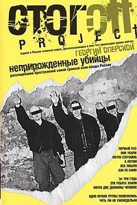 Неприрожденные убийцы. Расследование преступлений самой громкой скин-банды России