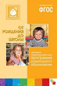 ФГОС Примерная общеобразовательная программа дошкольного образования
