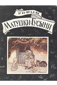 Рифмы Матушки Гусыни