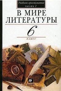 В мире литературы. 6 класс. Учебник-хрестоматия. Часть 1