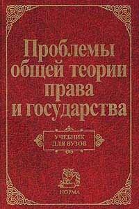 Проблемы общей теории права и государства