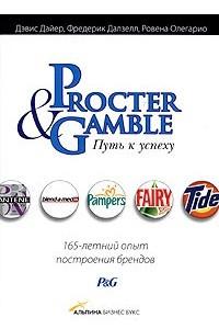 Procter & Gamble. Путь к успеху: 165-летний опыт построения брендов