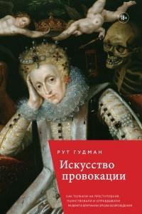 Искусство провокации. Как толкали на преступления, пьянствовали и оправдывали разврат в Британии эпохи Возрождения.