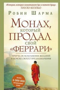 Монах, который продал свой «феррари». Притча об исполнении желаний и поиске своего предназначения