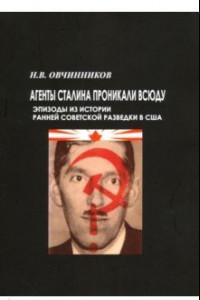 Агенты Сталина проникали всюду. Эпизоды из истории ранней советской разведки в США