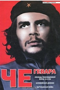 Эпизоды революционной войны на Кубе. Боливийский дневник. Партизанская война