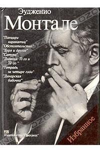 Эудженио Монтале. Избранное