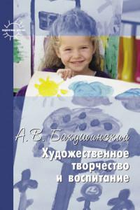 Художественное творчество и воспитание