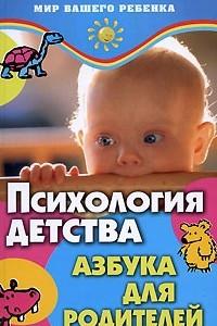 Психология детства. Азбука для родителей