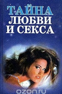 Тайна любви и секса